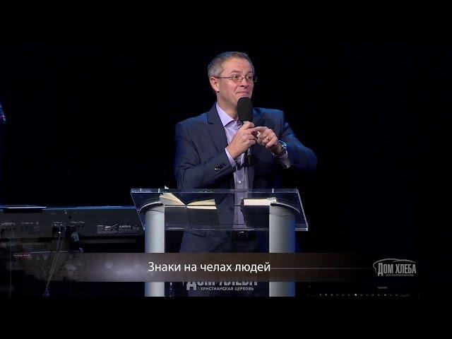 Александр Шевченко. Знаки на челах людей