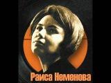 Раиса Неменова - Бессонные ночи - 1966