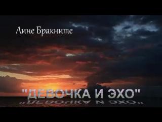 """КЛИП НА ТЕМУ ФИЛЬМА """"ДЕВОЧКА И ЭХО"""""""