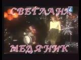 Светлана Медяник - Четыре чёрненьких чертёнка