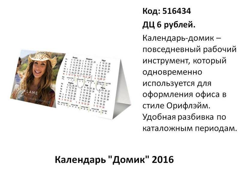 Календарь домик – код 516434