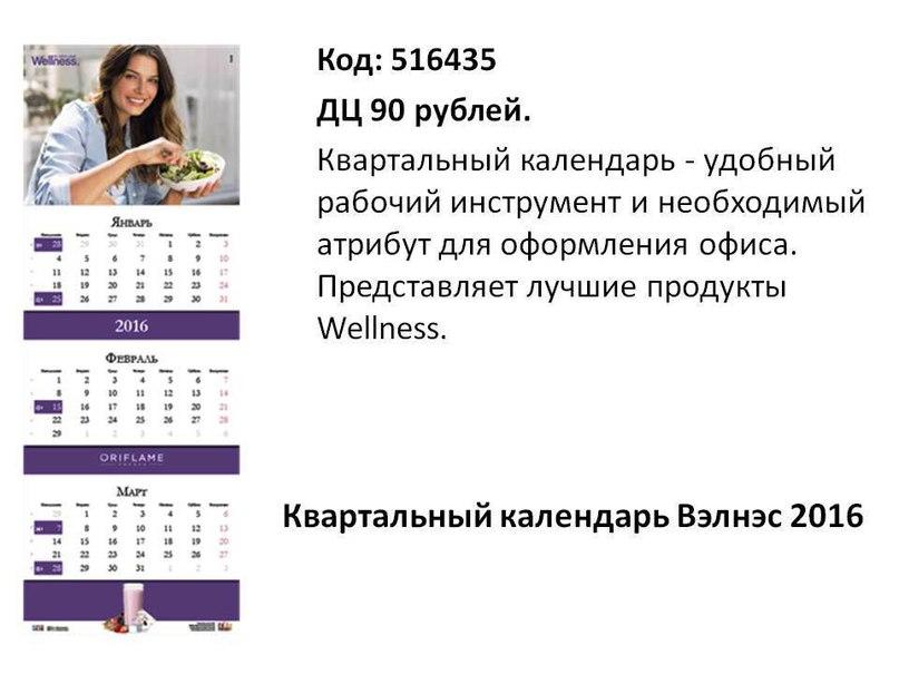 Квартальный календарь – код 516435