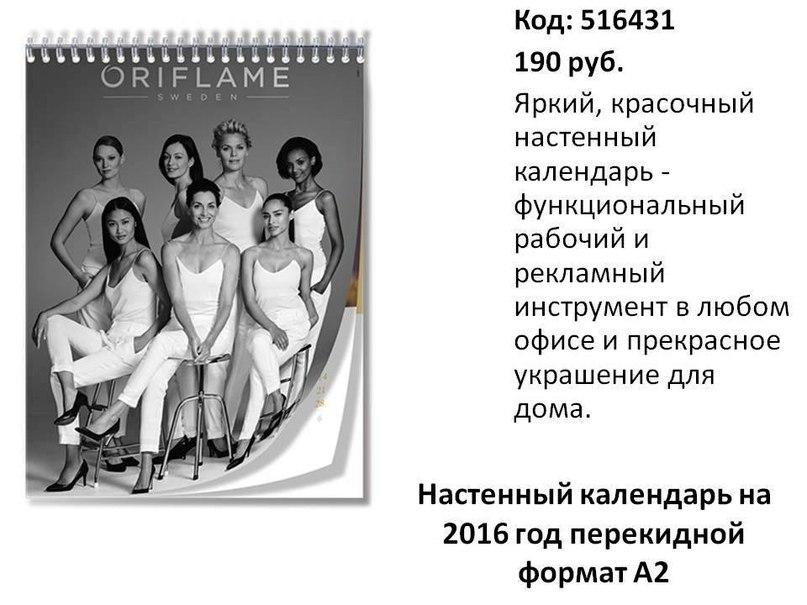 Перекидной настенный календарь А2 – код 516431