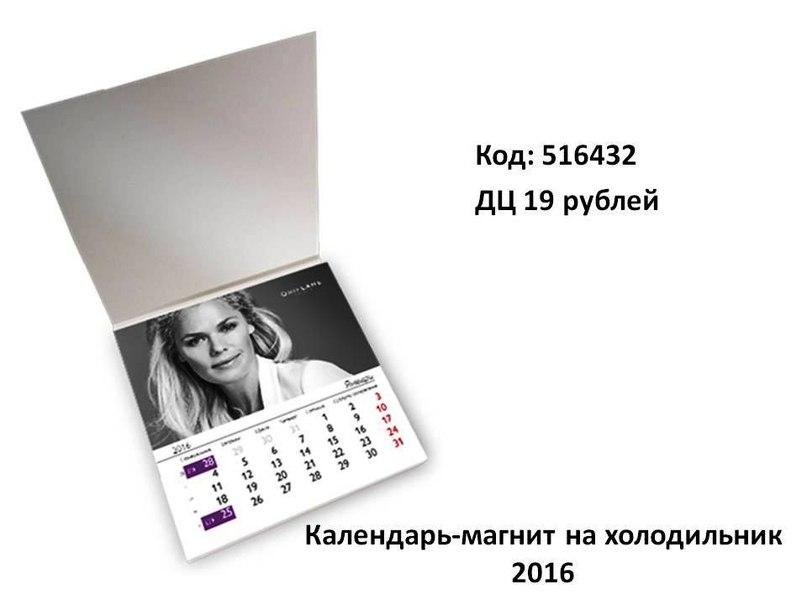 Календарь магнит – код 516432
