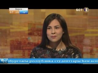 Альбина Бикмаева Сәләм тапшырыуында