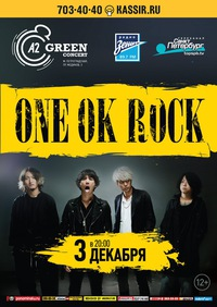 03.12 - One Ok Rock - А2 С-Петербург