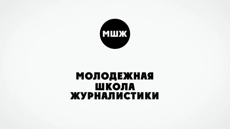 Промо-видео летних сессий МШЖ.