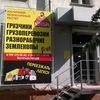 Услуги грузчиков в Новокуйбышевске и Самаре!!!
