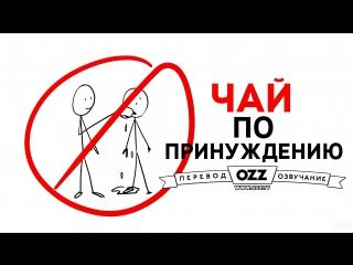 Чай по принуждению (озвучено Ozz.Tv)