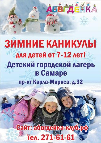 Афиша Самара ЗИМНИЙ ЛАГЕРЬ в Самаре для детей 7-12 лет!