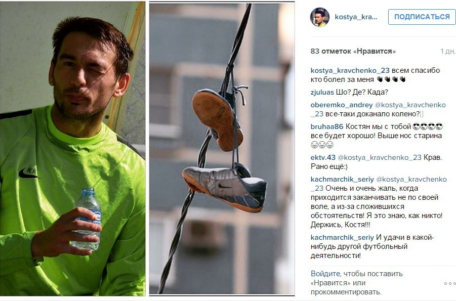 Константин Кравченко: Всем спасибо, кто болел за меня - изображение 1