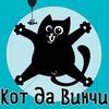 "Школа котоведов ""Кот да Винчи"" | Самара"