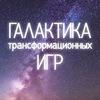 ИГРЫ-САМОПОЗНАНИЯ - СПб
