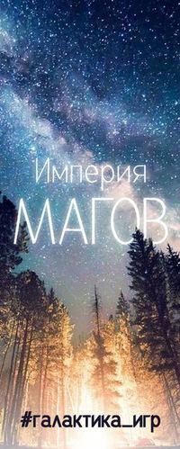 Трансформационная игра ИМПЕРИЯ МАГОВ СПб