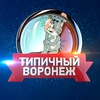 Типичный Воронеж 2.0