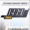 Такси Москва-Химки-Санкт-Петербург - звони 0960