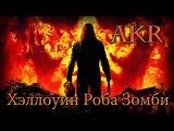 AKR - Хэллоуин Роба Зомби
