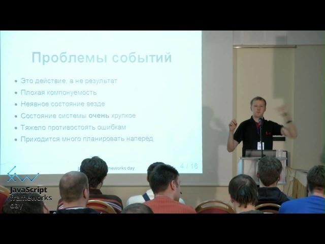 Александр Соловьев Functional Reactive Programming ClojureScript