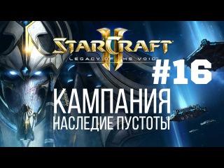 Starcraft 2 Legacy of the Void - Часть 16 - Рак Шир - Прохождение Кампании - Ветеран Эл