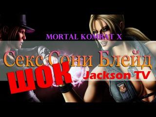 Секс Сони Блейд(ШОК 18+) - Mortal Kombat X