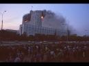 Расстрел Верховного Совета СССР жидовской бандой Ельцина в 1993 г