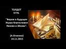 ТОЛДОТ 5776 Верою в будущее Ицхак благословил Яакова и Эйсава А Огиенко 14 11 2015