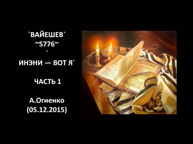 `ВАЙЕШЕВ` ~5776~ «ИНЭНИ - ВОТ Я» ЧАСТЬ 1 А.Огиенко (05.12.2015)