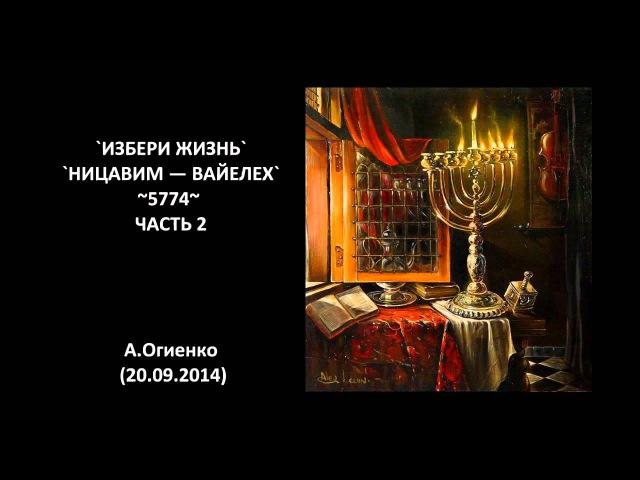 `НИЦАВИМ - ВАЙЕЛЕХ` ~5774~ Ч. 2 «ИЗБЕРИ ЖИЗНЬ» А.Огиенко (20.09.2014)