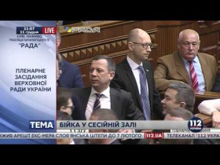 Драка в Раде во время отчета Яценюка по работе правительства за год 11 12 2015 1
