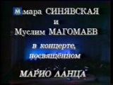 Mario Lanza, Muslim Magomaev - The loveliest night of the year.