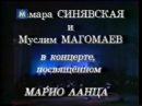 Mario Lanza, Muslim Magomaev - The loveliest night of the year.