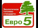 С 2016 года в Москве запретят топливо классом ниже «Евро-5»