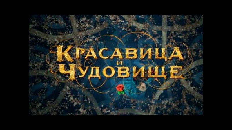 Смотреть «Красавица и чудовище» 2014 / Онлайн трейлер на русском / Леа Сейду и Венсан Кассель