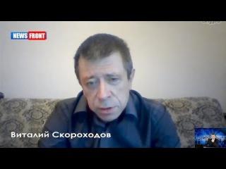 Украинская власть – временщики и марионетки, - Виталий Скороходов