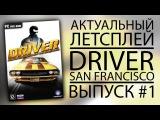 Играем в Driver: San Francisco - #1!