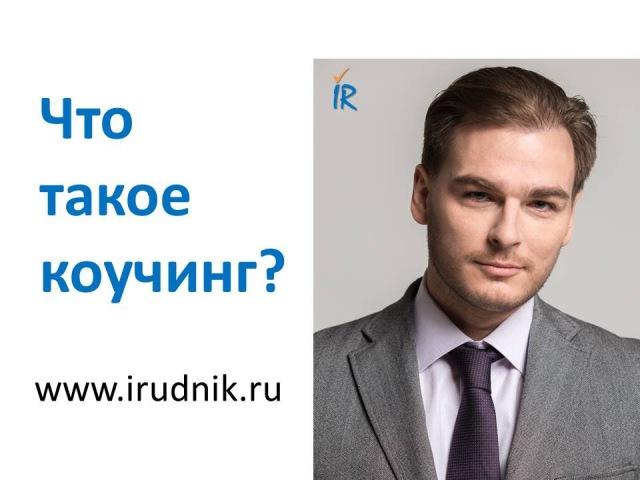 Что такое коучинг? (www.irudnik.com)