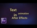 Текстовая анимация.