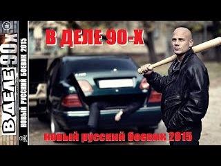 ☠ В деле 90-х ☠ Полный сезон. Новый криминальный сериал 2016 года