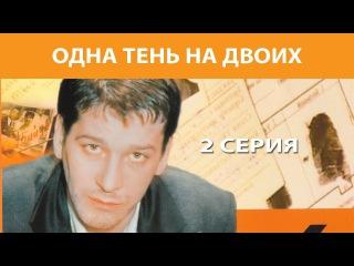 Одна тень на двоих 1 сезон 2 серия из 8 (сериал 2005 года) Мелодрама. Детектив