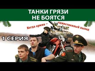 Танки грязи не боятся 1 сезон 1 серия из 4 (2008 года) комедия, приключения, военный