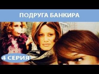 Подруга Банкира 1 сезон 4 серия из 8 (2007 года) Мелодрама
