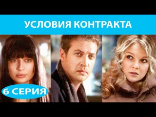 Условия контракта. 1 сезон 6 серия из 9 ( 2011 года ). Мелодрама