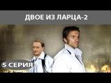 Двое из ларца - 2 сезон 5 серия из 12 ( сериал 2008 года). Детектив. Комедия