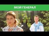 Мой генерал 1 сезон 6 серия из 8 ( 2006 года) Мелодрама. Детектив