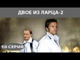 Двое из ларца - 2 сезон 10 серия из 12 ( сериал 2008 года). Детектив. Комедия