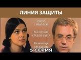 Линия защиты 1 сезон 5 серия из 12 (сериал 2002 года) драма, криминал, детектив