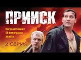 Прииск 1 сезон 2 серия из 8 (2006  года) Боевик. Истерн