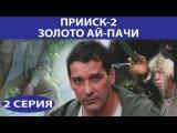 Прииск - 2. Золото Ай-пачи. 2 сезон 2 серия из 8 (сериал 2006 года). Боевик. Истерн