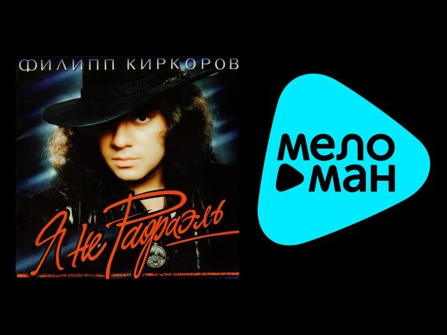 Филипп Киркоров - Я не Рафаэль (Альбом 1994)