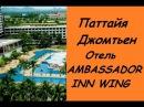 Тайланд. Паттайя AMBASSADOR CITY INN WING / Паттайя отель Амбассадор Инн Винг